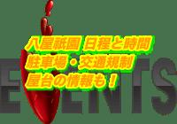 八屋祇園2020日程と時間!駐車場・交通規制と屋台の情報も!
