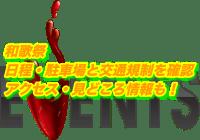 和歌祭2020日程・駐車場と交通規制を確認!アクセス・見どころ情報も!
