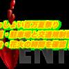 わっしょい百万夏祭り2019日程・駐車場と交通規制情報!屋台・花火の時間を確認!