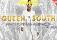クイーン オブ ザ サウスシーズン2動画配信無料視聴!Dailymotion・Pandoraも確認