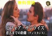 ビフォアサンライズ恋人までの距離動画無料視聴!Dailymotion・Pandoraも確認