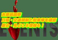 吉原祇園祭2020日程・交通規制と駐車場を確認!屋台・見どころ情報も!