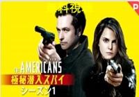 ジ アメリカンズ極秘潜入スパイシーズン1 動画配信無料視聴!Dailymotion・Pandoraも確認