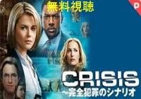 CRISIS完全犯罪のシナリオ動画配信無料視聴!Dailymotion・Pandoraも確認