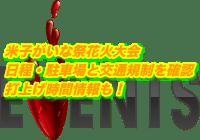 米子がいな祭花火大会2020日程・駐車場と交通規制を確認!打上げ時間情報も!
