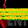 さいたま市花火大会荒川会場2019駐車場と交通規制を確認!屋台・穴場スポット情報も!