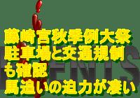 藤崎宮秋季例大祭2019駐車場と交通規制も確認!馬追いの迫力が凄い!
