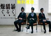 東京03単独ライブ2011燥ぐ、驕る、暴くの動画無料視聴!Pandora・Dailymotionも確認