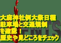 大麻神社例大祭2019日程・駐車場と交通規制を確認!歴史や見どころをチェック!