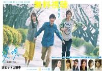 愛唄-約束のナクヒト-映画動画無料視聴!Pandora・Dailymotionも確認