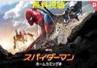 スパイダーマンホームカミング映画動画無料視聴!Dailymotion・Pandoraも確認