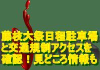 藤枝大祭2019日程・駐車場と交通規制・アクセスを確認!見どころ情報も!