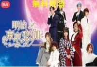 明治東亰恋伽ドラマ動画 1話~最終回無料視聴!Dailymotion・Pandoraも確認
