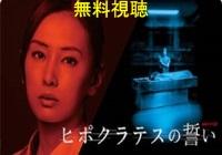 ヒポクラテスの誓いドラマ動画無料視聴!Dailymotion・Pandoraも確認