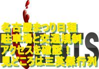 名古屋まつり2019日程・駐車場と交通規制・アクセスを確認!見どころは三英傑行列!