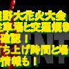熊野大花火大会2019駐車場と交通規制を確認!打ち上げ時間と場所の情報も!