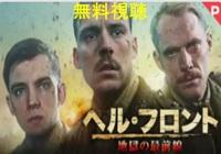 ヘルフロント地獄の最前線 映画動画無料視聴!Dailymotion・Pandoraも確認