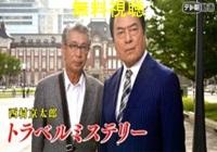西村京太郎トラベルミステリー動画無料視聴!Dailymotion・Pandoraも確認
