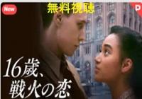 16歳 戦火の恋 映画動画無料視聴!Dailymotion・Pandoraも確認