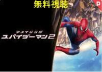 アメイジングスパイダーマン2動画フル無料視聴!Pandora・Dailymotionも確認