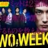 TWO WEEKS 最終回見逃し配信動画無料!Pandora・Dailymotionも確認【第10話】