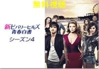 新ビバリーヒルズ青春白書4ドラマ動画無料視聴!Dailymotion・Pandoraも確認!