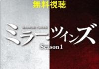 ミラーツインズドラマ動画無料視聴!Pandora・Dailymotionも確認!