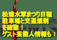松浦水軍まつり2019日程・駐車場と交通規制を確認!ゲスト芸能人情報も!