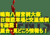 鳴海八幡宮例大祭2019日程・駐車場と交通規制を確認!屋台・見どころ情報も!