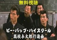 ビーバップハイスクール高校与太郎行進曲動画無料視聴!パンドラ・Dailymotionも確認
