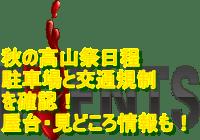 秋の高山祭2019日程・駐車場と交通規制を確認!屋台・見どころ情報も!
