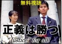正義は勝つドラマ動画無料視聴!Pandora・Dailymotionも確認!