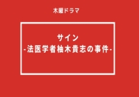 サイン法医学者柚木貴志の事件7話のネタバレ!柚木の最大の敵は楓!