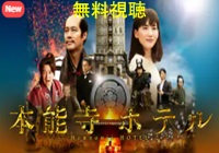本能寺ホテル映画動画配信フル無料視聴!Dailymotion・Pandora・9tsuも確認!