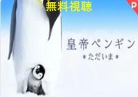 皇帝ペンギンただいま映画動画配信無料視聴!Dailymotion・Pandoraも確認