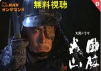 風林火山 動画配信再放送視聴!Dailymotion・Pandora・9tsuも確認