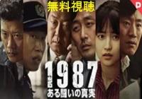 1987 ある闘いの真実 映画動画配信無料視聴!Pandora・Dailymotionも確認