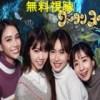 【見逃し配信】グータンヌーボ2動画無料視聴!Pandora・9stu・Dailymotionも確認!