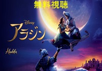 アラジン実写映画動画視聴【字幕・吹き替え】Dailymotion・Pandoraも確認