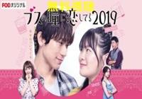 ブスの瞳に恋してる2019ドラマ動画無料視聴!Pandora・Dailymotionも確認!