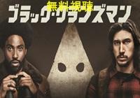 ブラッククランズマン映画動画無料視聴動画!Dailymotion・Pandoraも確認