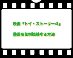 トイストーリー4 映画フル動画無料視聴!Dailymtion・Pandoraも確認!