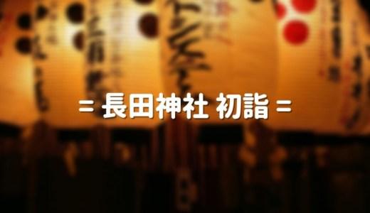 長田神社初詣2021の混雑状況や参拝時間を確認!駐車場と屋台の情報も!