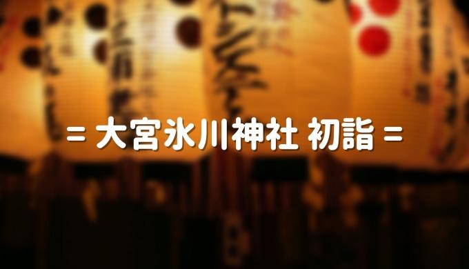 駐 車場 大宮 氷川 神社