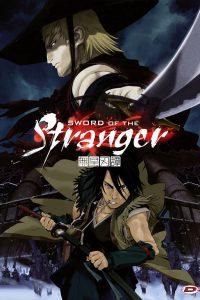 Sword of the Stranger [HD] (2007)