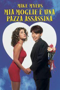 Mia moglie è una pazza assassina? [HD] (1993)