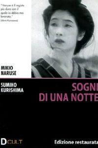Sogni di una notte – Yogoto no yume [B/N] [Sub-ITA] (1933)