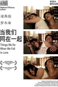 Things we do when we fall in love [Sub-ITA] (2007)