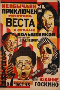 Le avventure di Mr. West nel paese dei bolscevichi [B/N] (1924)