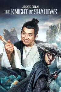 The Knight of Shadows: Between Yin and Yang [HD] (2020)